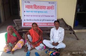 मकान में भरा बारिश का पानी, निकासी को धरने पर बैठा परिवार