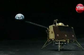 चांद के खतरनाक इलाके में हैं चन्द्रयान-2 का लैंडर