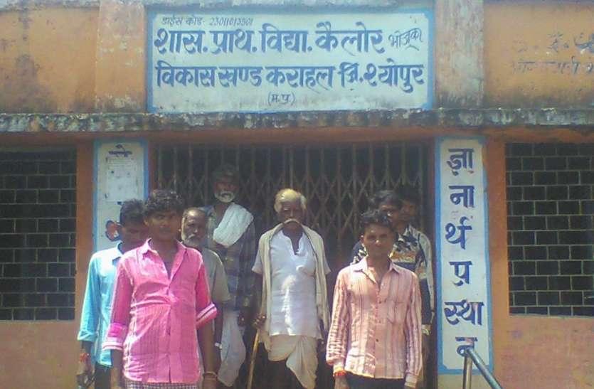 पढ़ाने नहीं आए शिक्षक तो ग्रामीणो ने स्कूल का घेराव कर की नारेबाजी