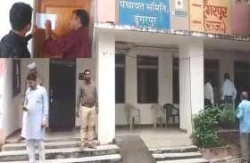 बड़ी कार्रवाई: डूंगरपुर पंचायत समिति दफ्तर कुर्क, सभी को बाहर निकाल लगा दी SEAL, जाने क्या है मामला?