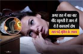 रात में बार-बार नींद खुलना होता है कालसर्प दोष की निशानी, ये है मुक्ति के उपाय
