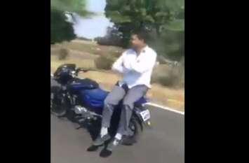 Watch video: देखो बाइक चलाने की स्टाइल, पर चालान किसका कटेगा!