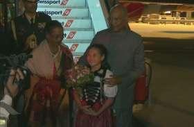 स्विट्जरलैंड पहुंचे राष्ट्रपति कोविंद, तीन देशों की 9 दिवसीय दौरे पर पत्नी भी हैं साथ