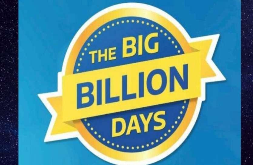 Flipkart The Big Billion Sale: इलेक्ट्रॉनिक प्रोडक्ट्स पर मिलेगी 90% तक की छूट