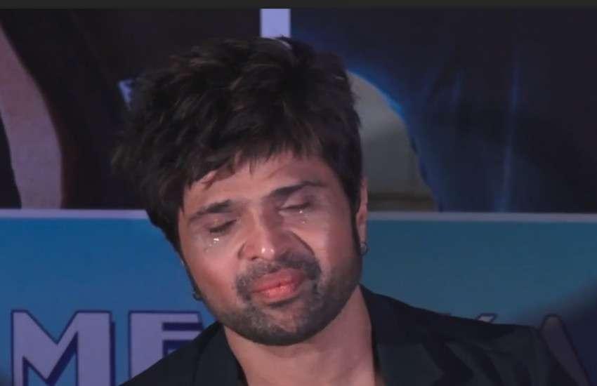 रानू मंडल के सॉन्ग 'तेरी मेरी कहानी' के लांच पर फूट-फूट कर रोए हिमेश, पत्नी के रोके नहीं रूके आंसू