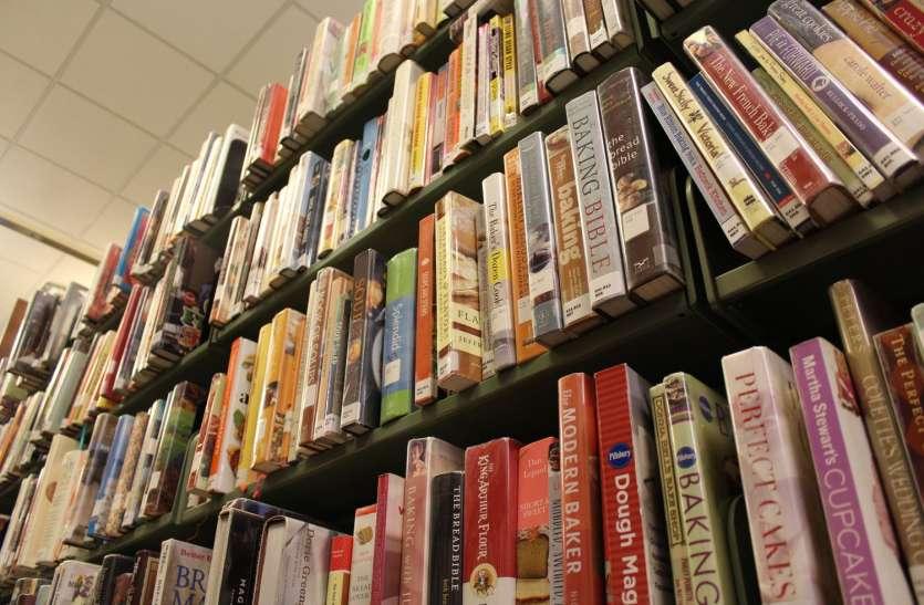 कॉलेज में अब किताबों का दान