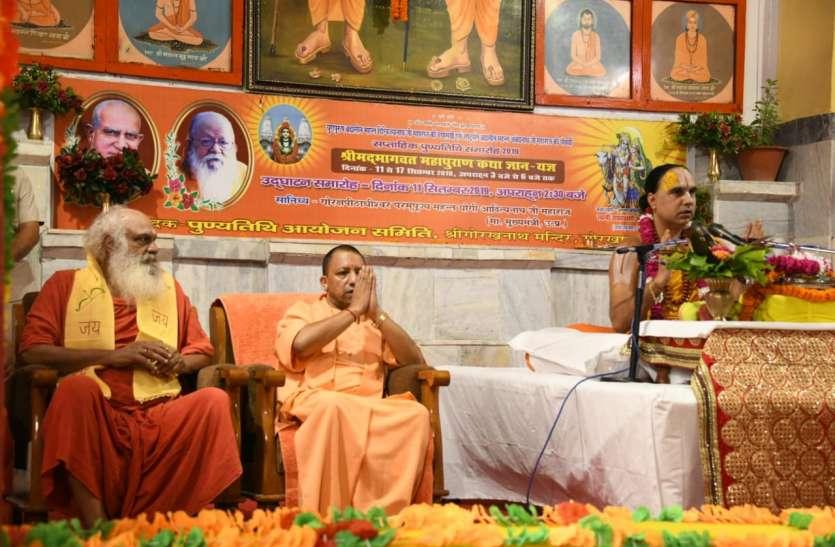 धर्म भारत का प्राण है और संस्कृति भारत की आत्माः योगी आदित्यनाथ