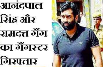 आनंदपाल सिंह के गिरोह का 25 हजार का ईनामी गैंगस्टर धौलपुर में पकड़ा