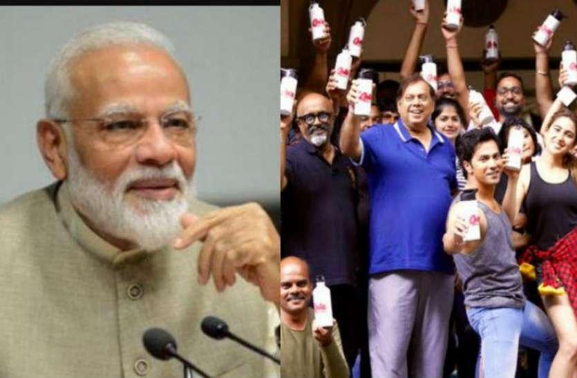 फिल्म 'कुली नंबर 1'बना पहला प्लास्टिक मुक्त बॉलीवुड सेट प्रधानमंत्री नरेंद्र मोदी ने की सरहाना
