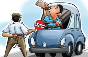 शराब पीकर वाहन चलाते पकडा, अब भरना होगा साढे 10 हजार रूपए जुर्माना