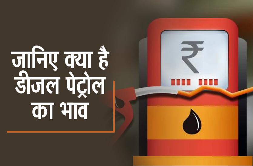 जानिए आज आपके शहर में पेट्रोल-डीजल के दाम क्या हैं