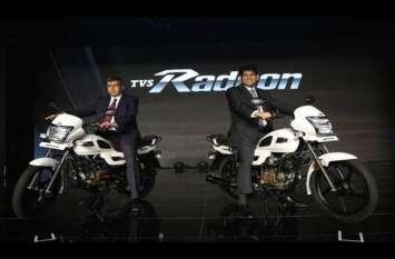 TVS Radeon का स्पेशल एडीशन हुआ लॉन्च, एक बार टंकी फुल कराने पर चलेगी 690 किमी