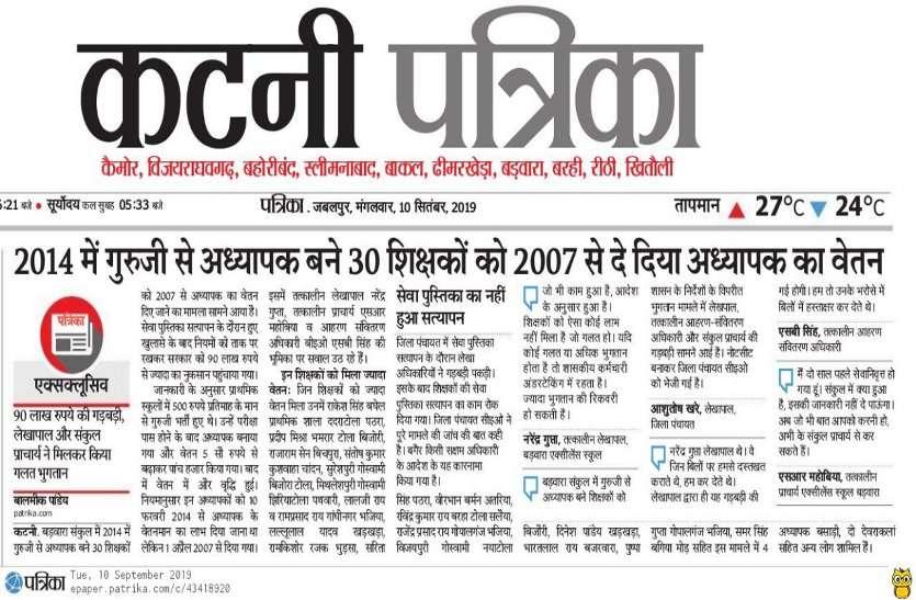 जिला पंचायत सीइओ ने चार सदस्यीय टीम की गठित, शिक्षा विभाग में लाखों रुपये के गड़बड़ी की होगी जांच