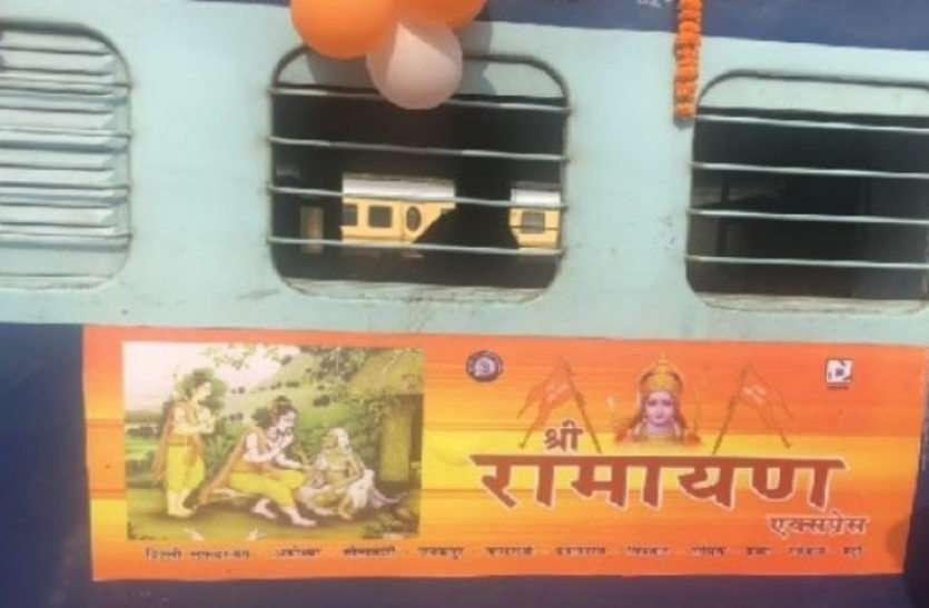 भगवान राम के ननिहाल से शुरू होगी ट्रेन, नाम होगा रामायण एक्सप्रेस