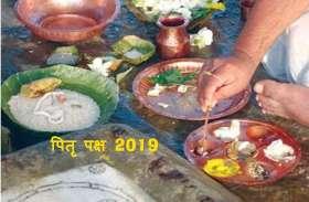 Pitru Paksha 2019: जानिए श्राद्ध पक्ष में क्यों नहीं किए जाते हैं शुभ कार्य
