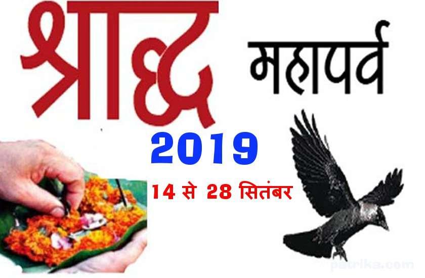Pitru Paksha 2019 : 14 सितंबर शनिवार से शुरू हो रहा पितृ पक्ष, पहले दिन इन पितरों का करें श्राद्ध