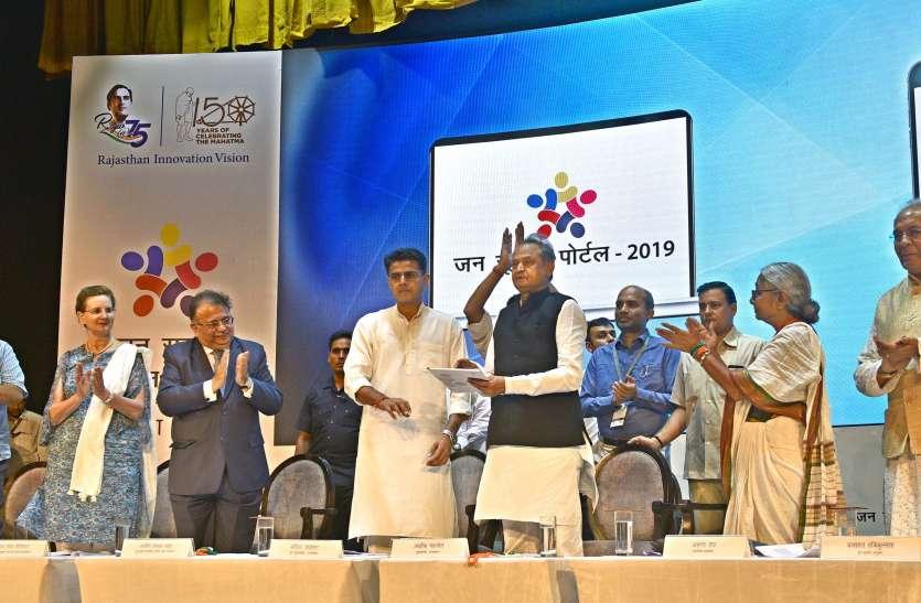 आमजन की सुविधा के लिए सरकार की नई पहल, पोर्टल पर मिलेगी 13 विभागों से जुड़ी 23 योजनाओं की जानकारी