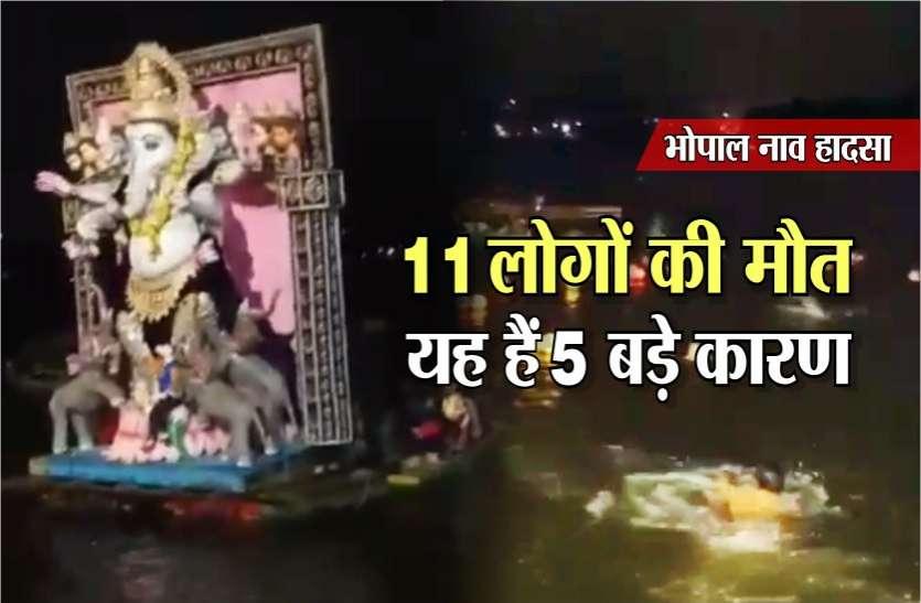 भोपाल/नाव पलटने से 11 लोगो की मौत : ये है 5 बड़े कारण, इस वजह से गई 11 लोगों की जान