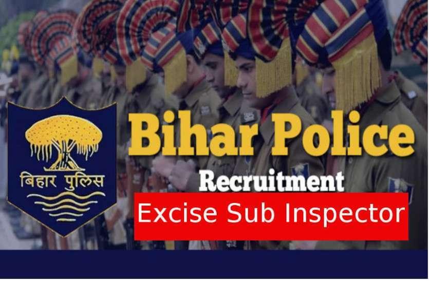 बिहार पुलिस आबकारी एसआई रिजल्ट 2019 जारी, ऐसे करें चेक