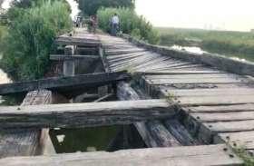 जान जोखिम में डाल सालों से पुल पार करते हैं इस गांव के लोग, नेता ने कभी सुनी न किसी अधिकारी ने