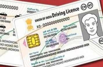 Driving Licence बनवाने वालों के लिए बड़ी खुशखबरी, सरकार ने जारी की नई गाइडलाइन!
