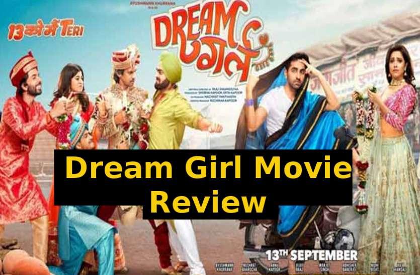 Dream Girl Movie Review: आयुष्मान- नुसरत की प्यार भरी कॅामेडी है ड्रीम गर्ल, जानें कैसी है फिल्म की कहानी