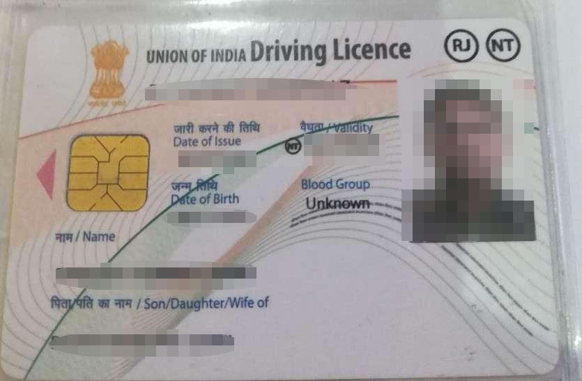 राजस्थान में नया मोटर व्हीकल एक्ट लागू होने से पहले ड्राइविंग लाइसेंस को लेकर आई बड़ी खबर