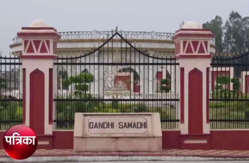 Travel Guide: क्या आपको पता है राष्ट्रपिता महात्मा गांधी की समाधि दिल्ली के अलावा यूपी के इस शहर में भी है