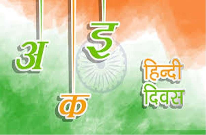 हिन्दी दिवस : सरकारी कार्यालयों में अनुवाद की भाषा बनकर रह गई हिन्दी