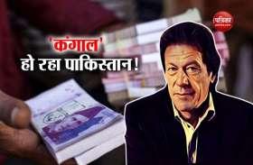 पाकिस्तान में हो सकते हैं कंगाली जैसे हालात, मूडीज ने दी चेतावनी