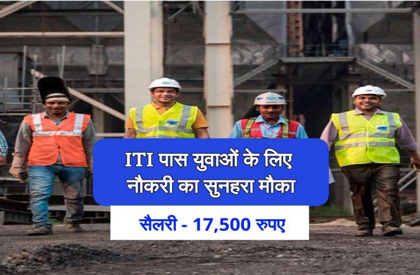 ITI पास युवाओं के लिए नौकरी का सुनहरा मौका, सैलरी 17,500 रुपए, ऐसे करें आवेदन