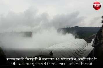 राजस्थान के चेरापूंजी में लगातार बारिश, माही बांध के 16 गेट से मानसून सत्र की सबसे ज्यादा पानी की निकासी