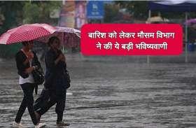 weather news today: वापसी के दौर में मानसून सक्रिय, पूरे माह भारी बारिश की चेतावनी