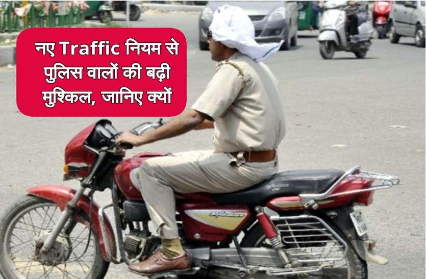 नए ट्रैफिक नियम से आम आदमी नहीं, पुलिस वालों की बढ़ गई मुश्किल जानिए क्यों