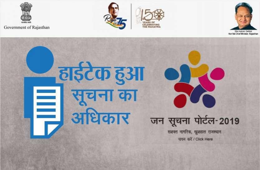 राजस्थानजन सूचना पोर्टल-2019: अब घर बैठे लें सरकारी डिपार्टमेंट्स की जानकारी, जाने कैसे होगा काम