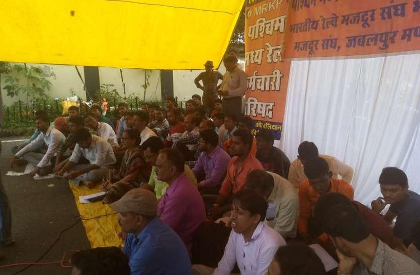 Railway निजी और निगमीकरण के खिलाफ बुलंद की आवाज