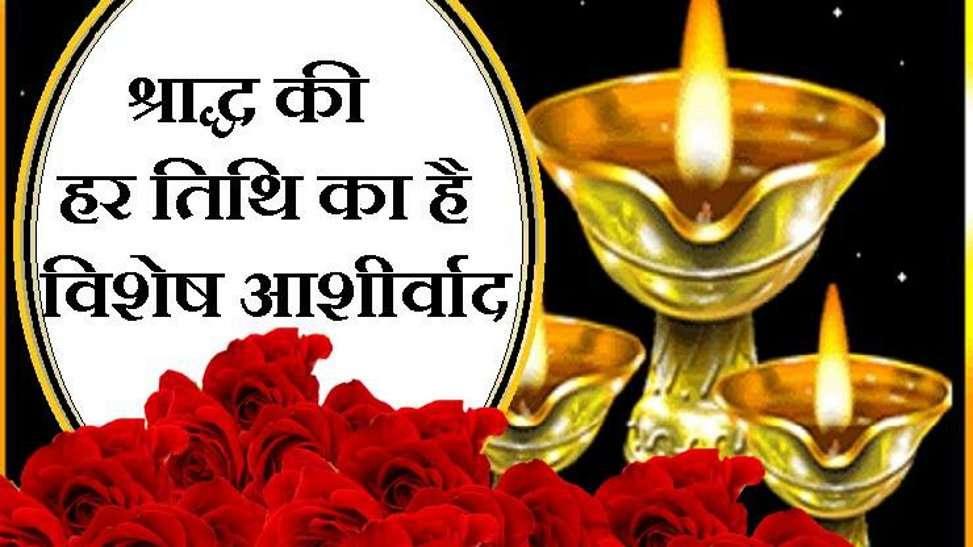 shradh paksh 2019- श्राद्ध की हर तिथि में छुपा है राज, हर श्राद्ध से मिलता है खास आशीर्वाद