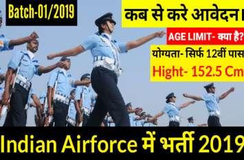 वायु सेना में भर्ती के लिए युवाओं के पास बेहतरीन मौका ,12 वीं पास कर सकते है आवेदन