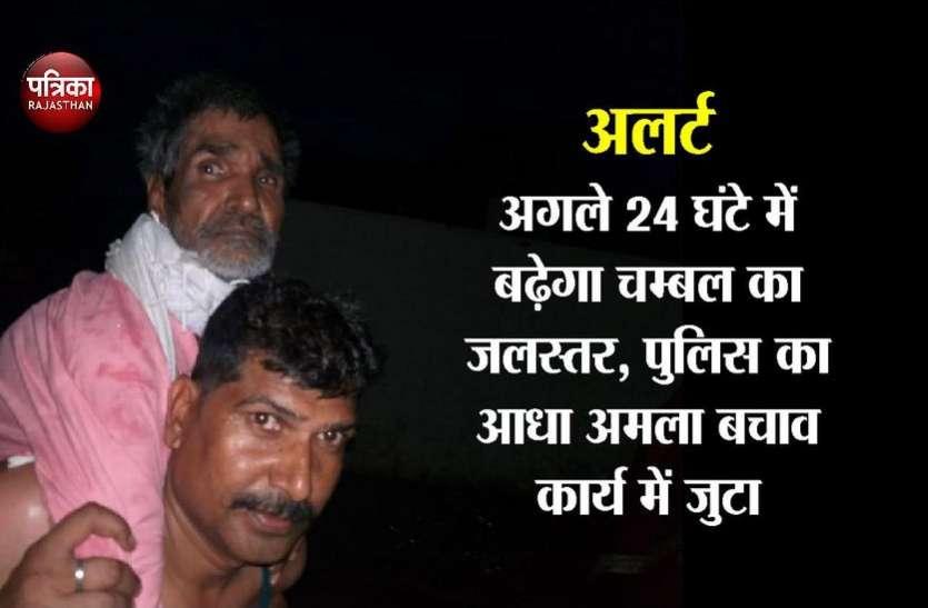 Alert : 24 घंटे में चम्बल में बढ़ेगा जलस्तर, पुलिस अधीक्षक ने संभाली कमान, आधा अमला बचाव कार्य में जुटा