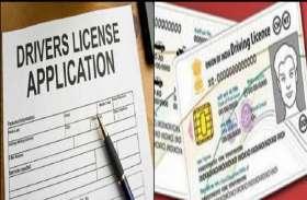 Driving Licence बनवाना चाहते है तो करना होगा ऑनलाइन आवेदन, जरूरी होॆंगे ये दस्तावेज