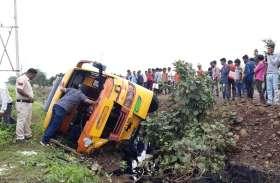 असंतुलित होकर गड्ढे में पलटी बस, 17 यात्री घायल, 3 महिलाएं गंभीर