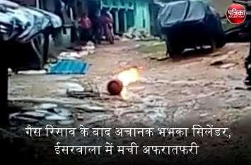 banswara : गैस रिसाव के बाद अचानक भभका सिलेंडर, ईसरवाला में मची अफरातफरी