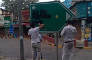 दिल्ली: बाबर रोड का नाम बदलने की मांग तेज, हिन्दू सेना के कार्यकर्ताओं ने साइन बोर्ड पर पोती कालिख