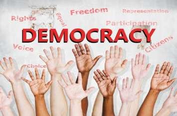 इंटरनेशनल डेमोके्रसी डे : सतत विकास और मानव अधिकारों की बुनियादी इमारत है लोकतंत्र