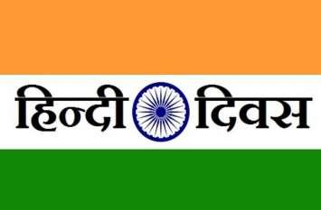 क्यों मनाया जाता है आज का दिन हिंदी दिवस के रूप में, जानिए क्या है इसके पीछे का रोचक इतिहास