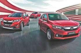 Honda की गाड़ियों पर मिल रही है लाखों की छूट, वीडियो में देखें पूरी लिस्ट