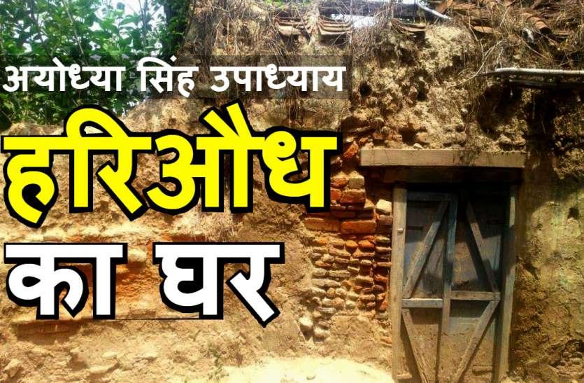 हिंदी दिवस: अयोध्या सिंह उाध्याय 'हरिऔंध', जिसने हिंदी को इतना दिया, हम उसकी विरासत तक नहीं संजो सके