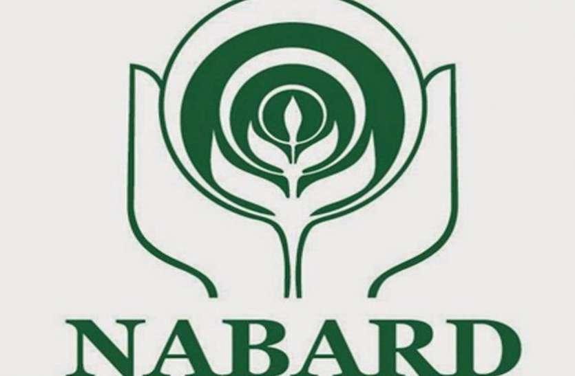 NABARD recruitment 2019 : 91 पदों के लिए नोटिफिकेशन जारी, ऐसे करें अप्लाई