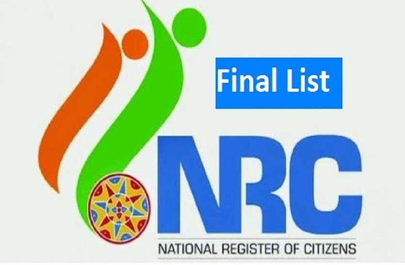 NRC: फाइनल लिस्ट हुई जारी, यहां Online देखें अपना नाम