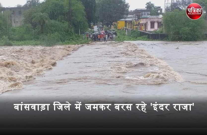 बांसवाड़ा जिले में जमकर बरस रहे 'इंदर राजा', दानपुर-सल्लोपाट में सात इंच पानी गिरा, माही बांध के 16 गेट से जल निकासी जारी